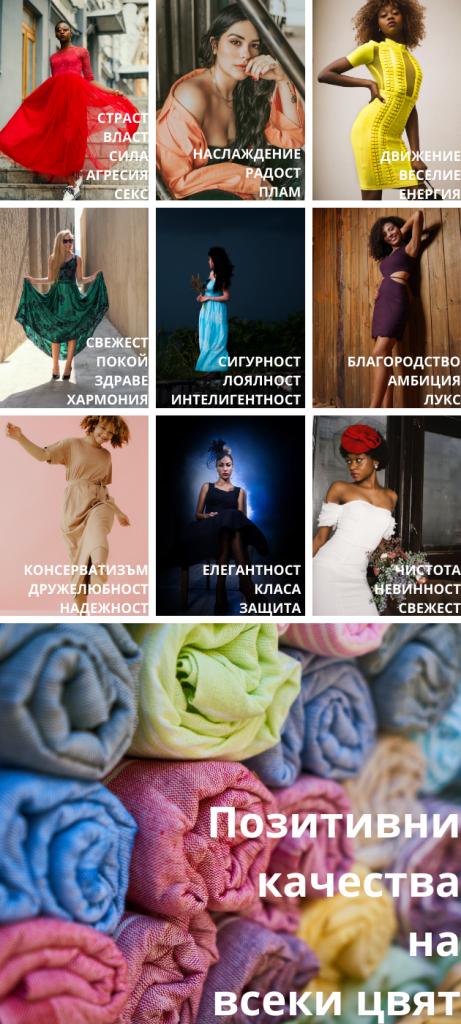 Символика на цветовете в облеклото
